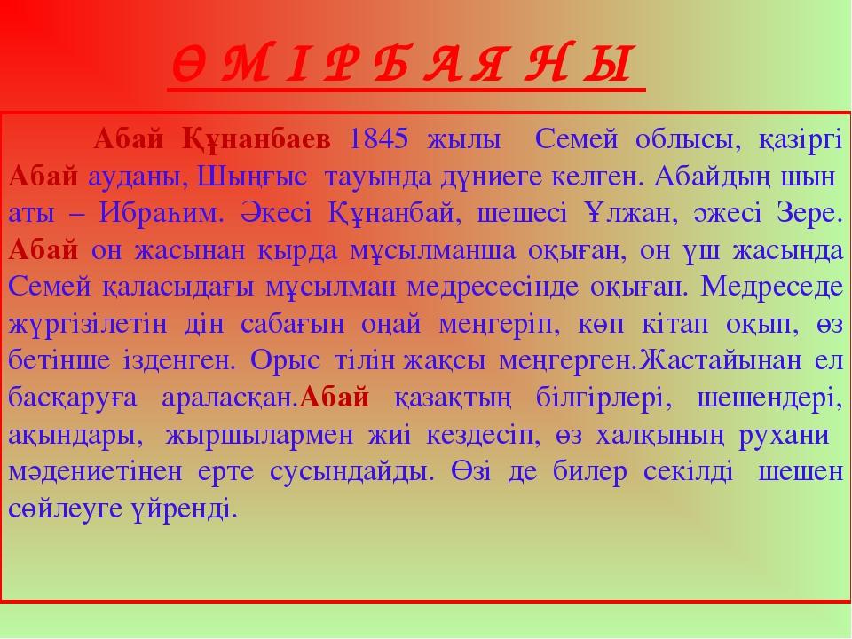 Абай Құнанбаев 1845 жылы Семей облысы, қазіргі Абай ауданы, Шыңғыс тауында...