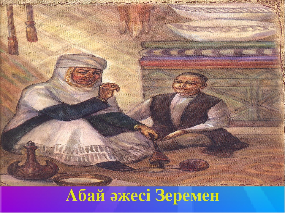 Абай әжесі Зеремен