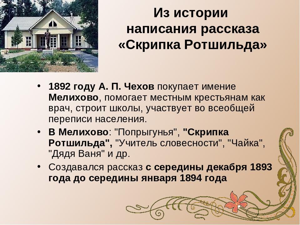 Чехов рассказ о скрипаче