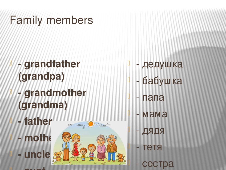 Family members - grandfather (grandpa) - grandmother (grandma) - father - mot...