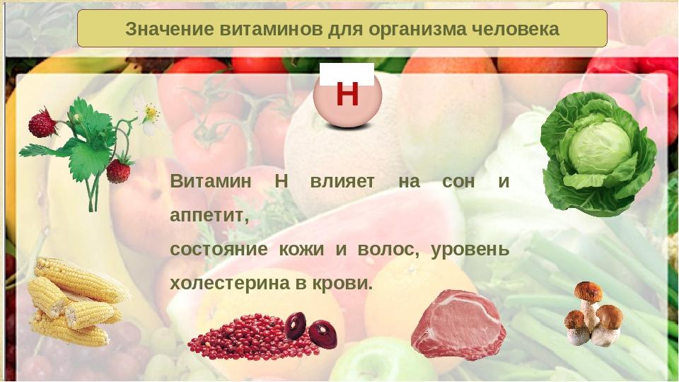 значение витаминов и для чего картинка хотя