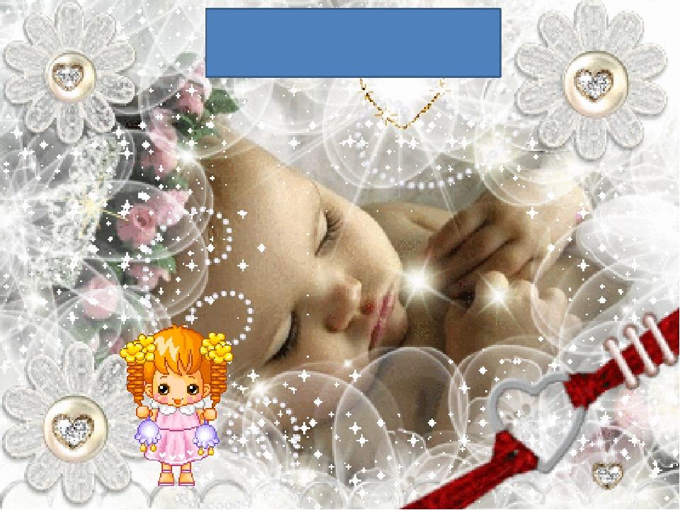 Открытка с новорожденной анимационная