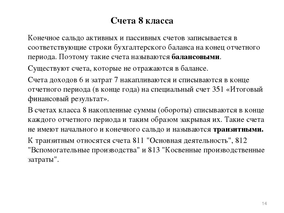 сальдо конечное по кредиту формула компания краснодар кредит