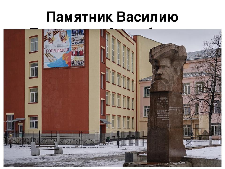 Памятник Василию Петровичу Арцыбушеву (1857-1917)