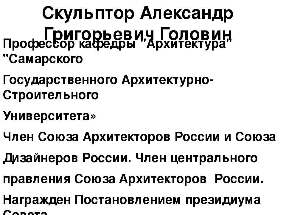 """Скульптор Александр Григорьевич Головин Профессор кафедры """"Архитектура"""" """"Сама..."""
