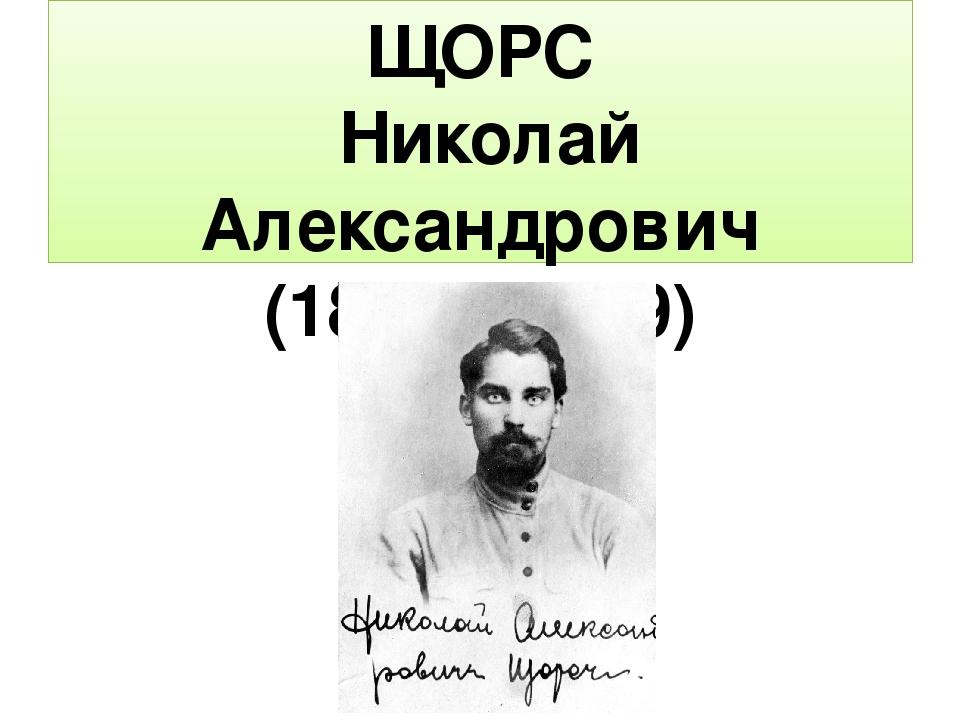ЩОРС Николай Александрович (1895 - 1919)