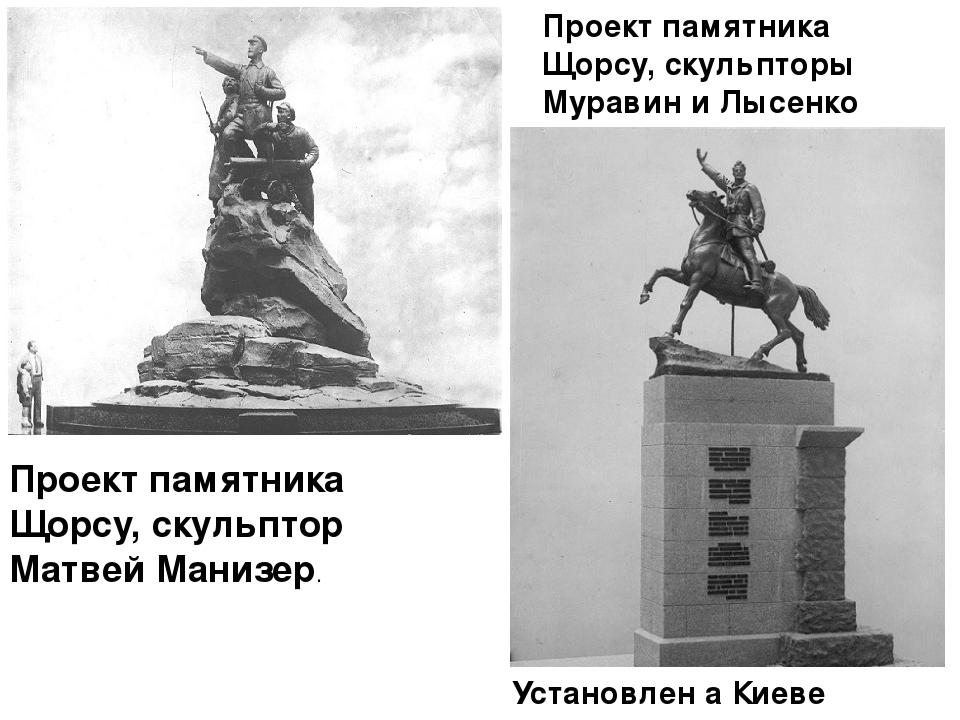 Проект памятника Щорсу, скульптор Матвей Манизер. Проект памятника Щорсу, ску...