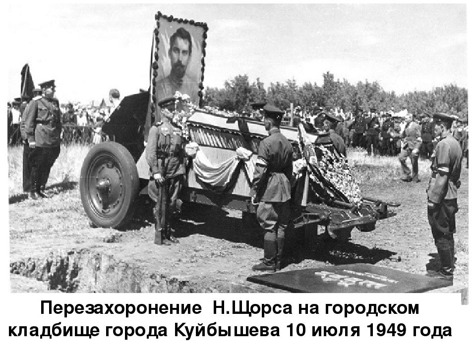 Перезахоронение Н.Щорса на городском кладбище города Куйбышева 10 июля 1949...