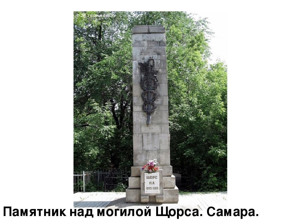 Памятник над могилой Щорса. Самара. 2013