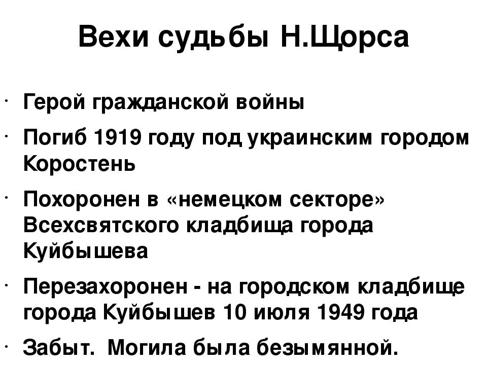 Вехи судьбы Н.Щорса Герой гражданской войны Погиб 1919 году под украинским го...