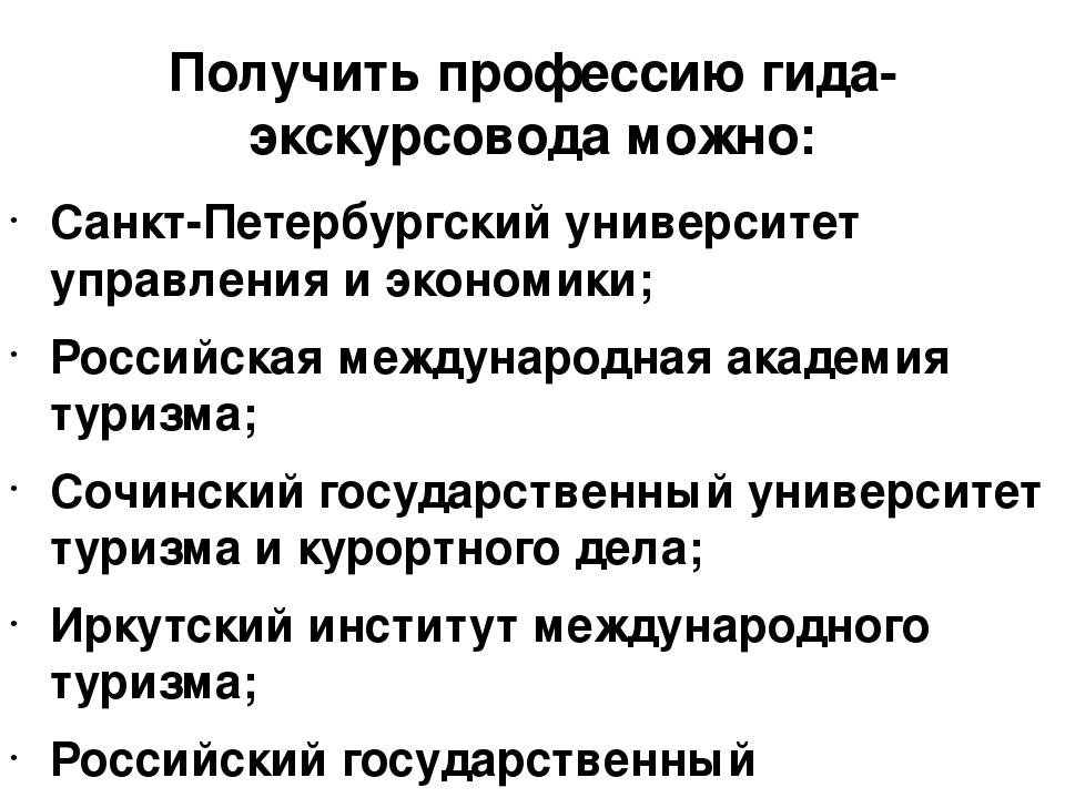 Получить профессию гида- экскурсовода можно: Санкт-Петербургский университет...