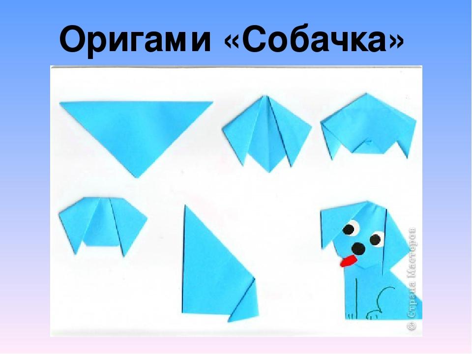 Знакомство с оригами конспект