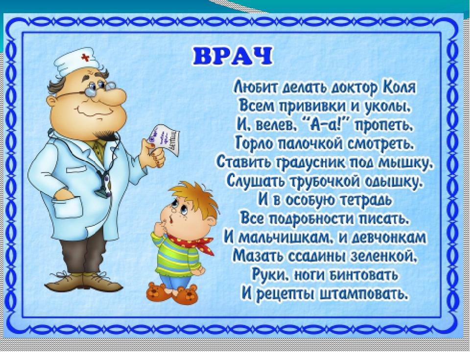 Стих на тему доктор