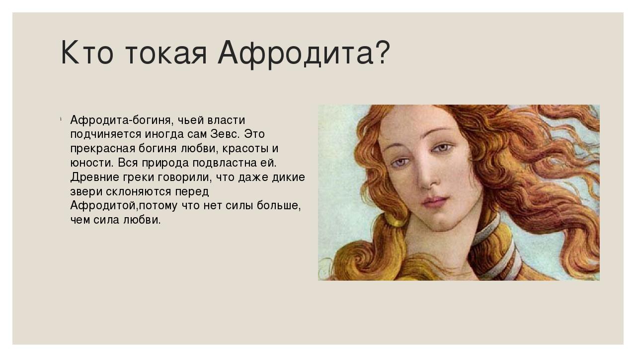 aphrodite goddess facts - 1280×720
