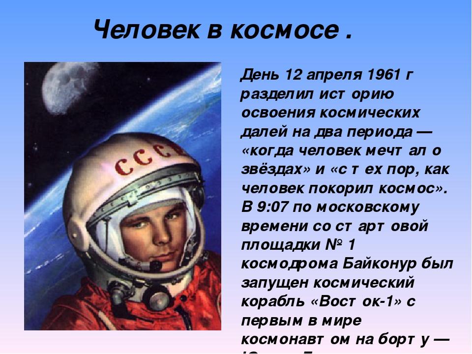 необходимости рассказ про космос с картинками сожалению, существует волшебного