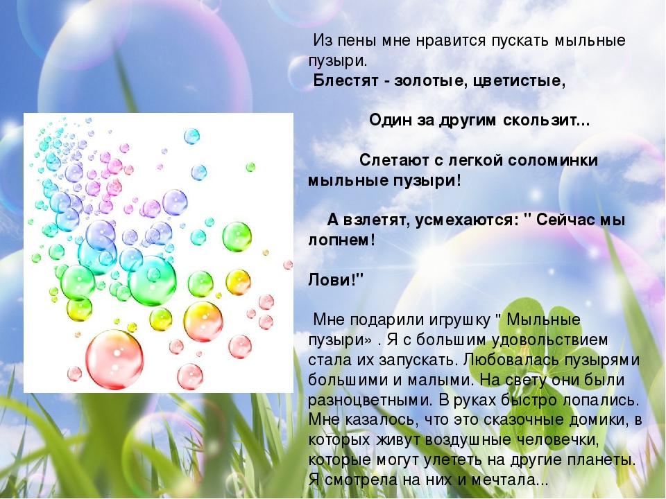 стихи к подарку мыльные пузыри размер картинке программе
