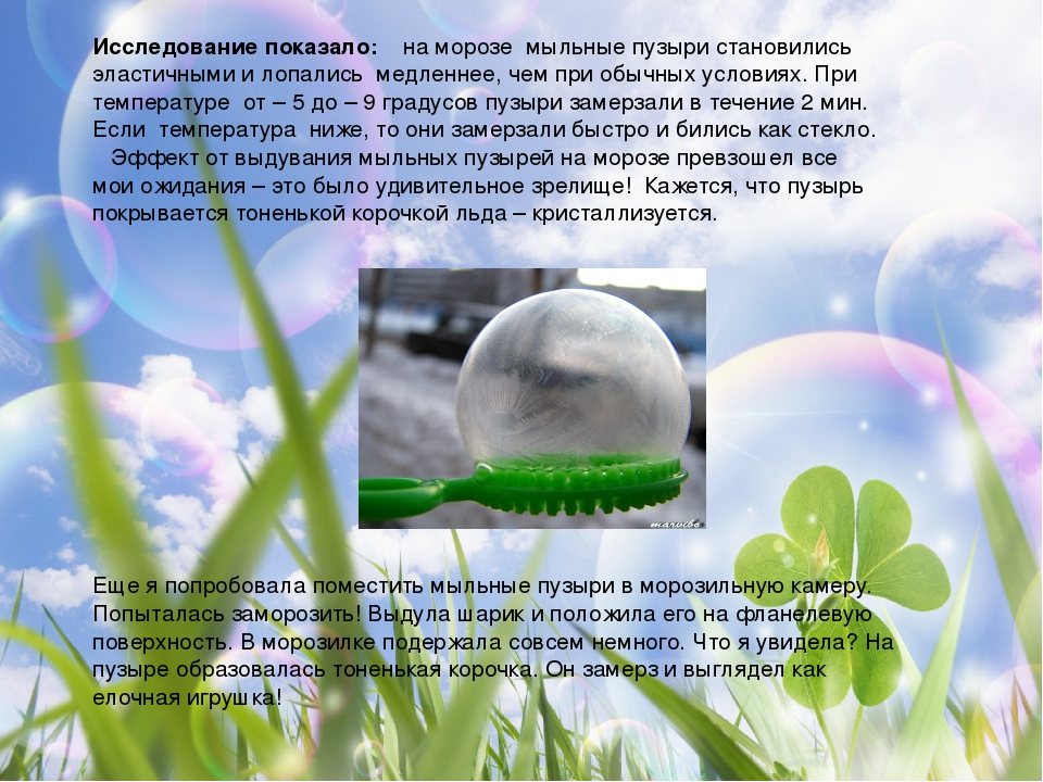 Исследовательская работа про мыльные пузыри
