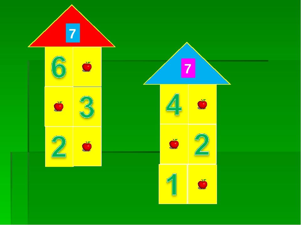 Игры по математике на состав числа картинки
