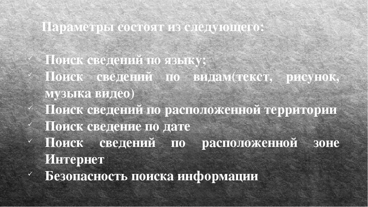Параметры состоят из следующего: Поиск сведений по языку; Поиск сведений по...
