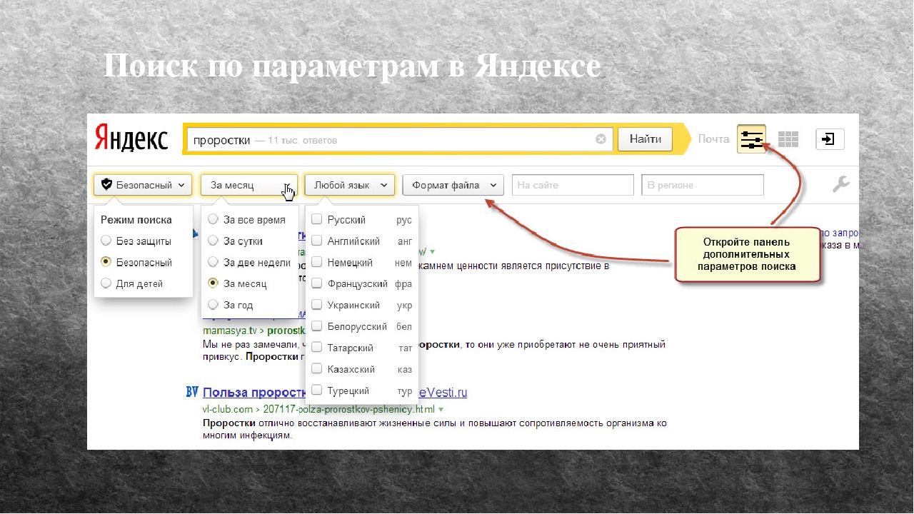 Поиск по параметрам в Яндексе