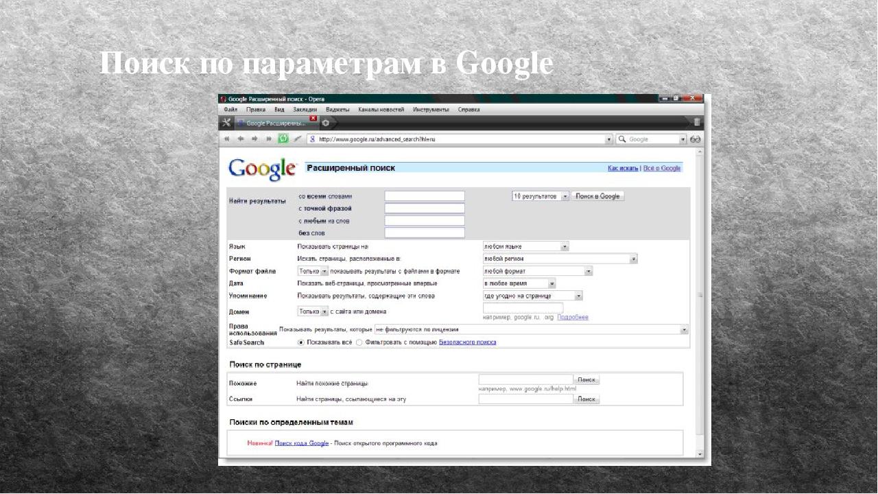 Поиск по параметрам в Google