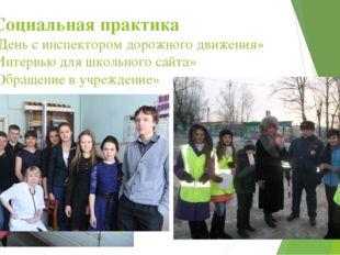2. Социальная практика 1. «День с инспектором дорожного движения» 2. «Интервь