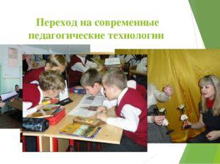 Переход на современные педагогические технологии