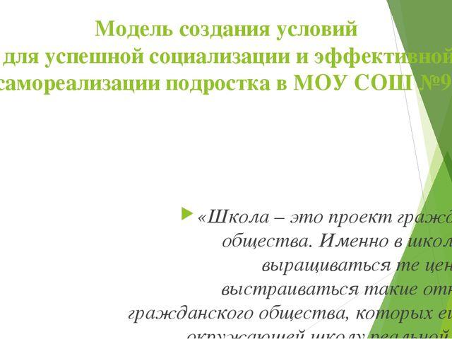 Модель создания условий для успешной социализации и эффективной самореализаци...