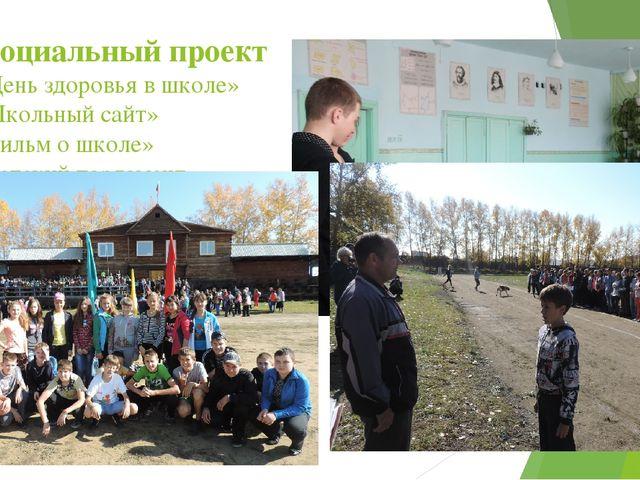 3. Социальный проект 1. «День здоровья в школе» 2. «Школьный сайт» 3. «Фильм...