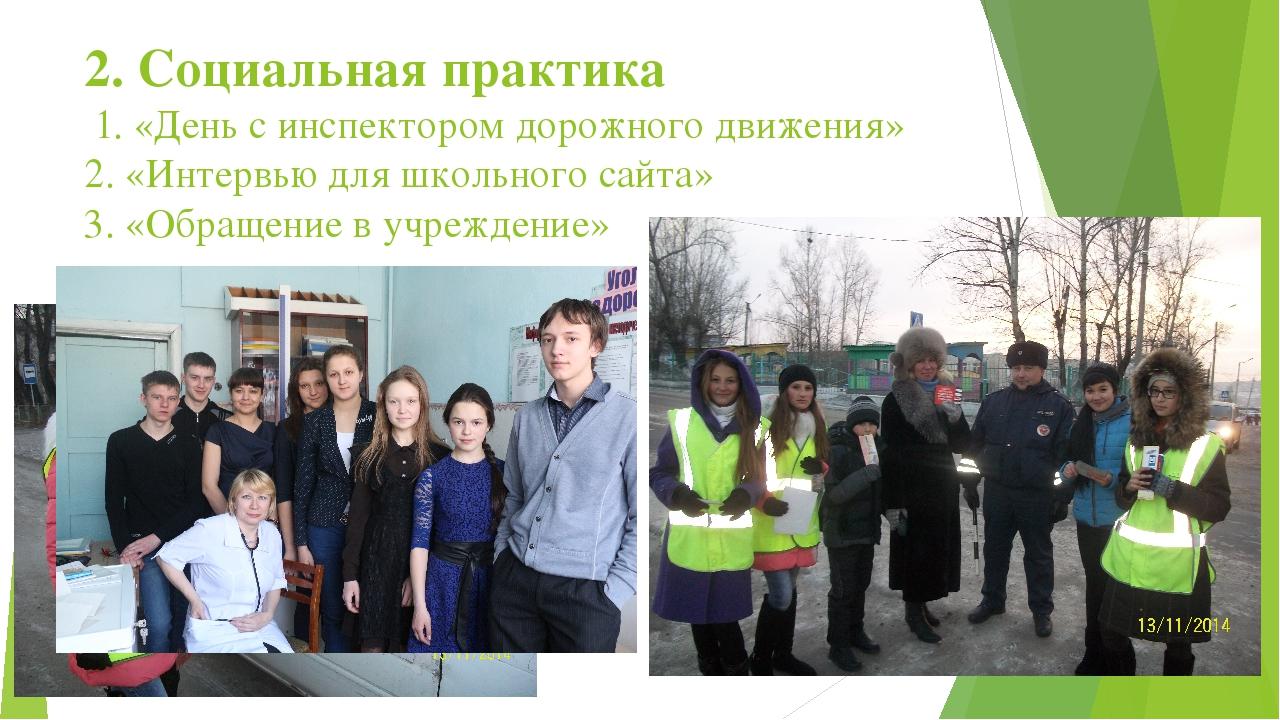 2. Социальная практика 1. «День с инспектором дорожного движения» 2. «Интервь...