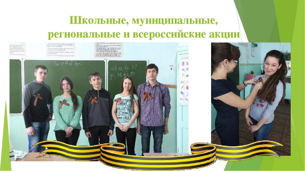 Школьные, муниципальные, региональные и всероссийские акции