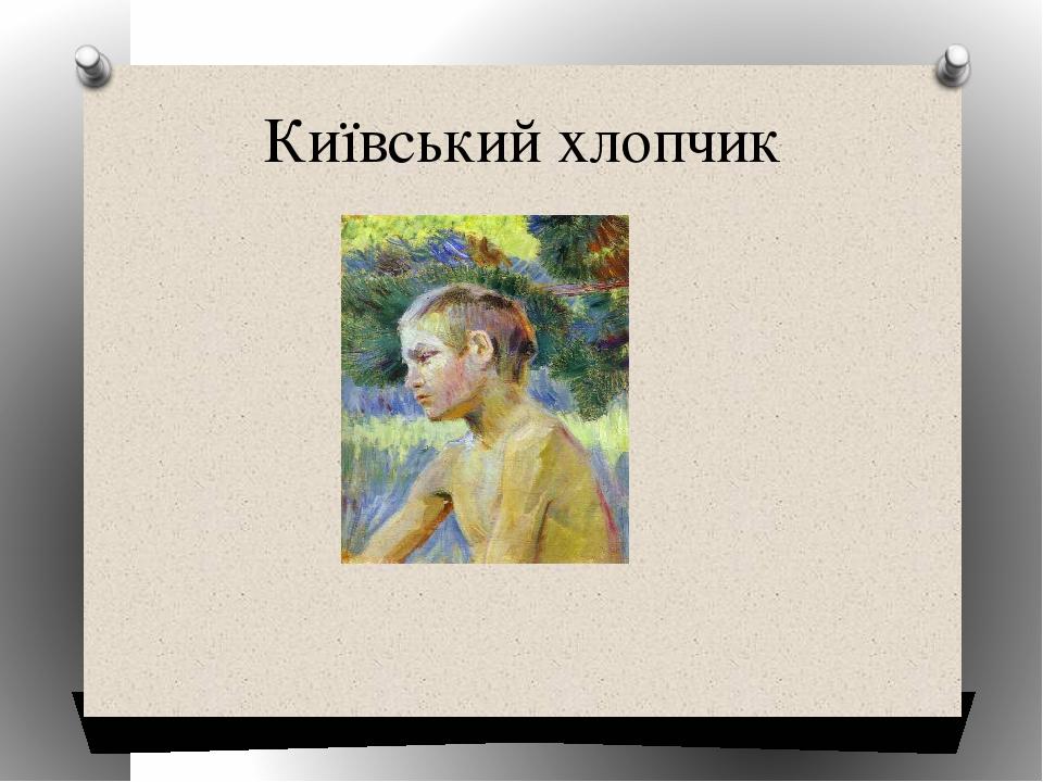Київський хлопчик