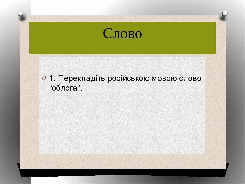 """Слово 1. Перекладіть російською мовою слово """"облога""""."""