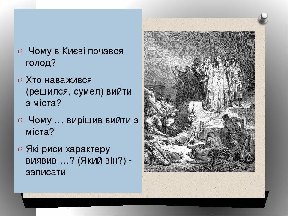 Чому в Києві почався голод? Хто наважився (решился, сумел) вийти з міста? Чо...