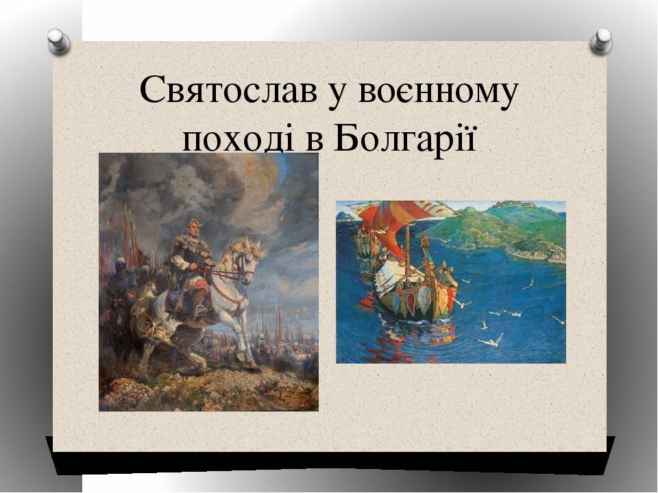Святослав у воєнному поході в Болгарії