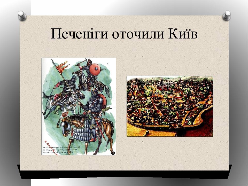 Печеніги оточили Київ