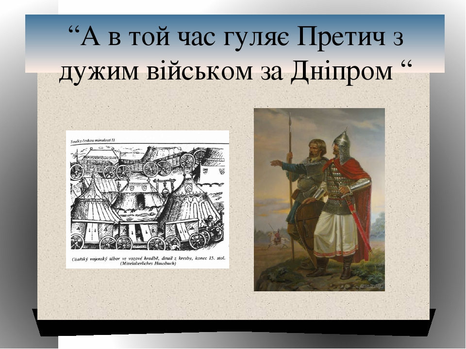 """""""А в той час гуляє Претич з дужим військом за Дніпром """""""