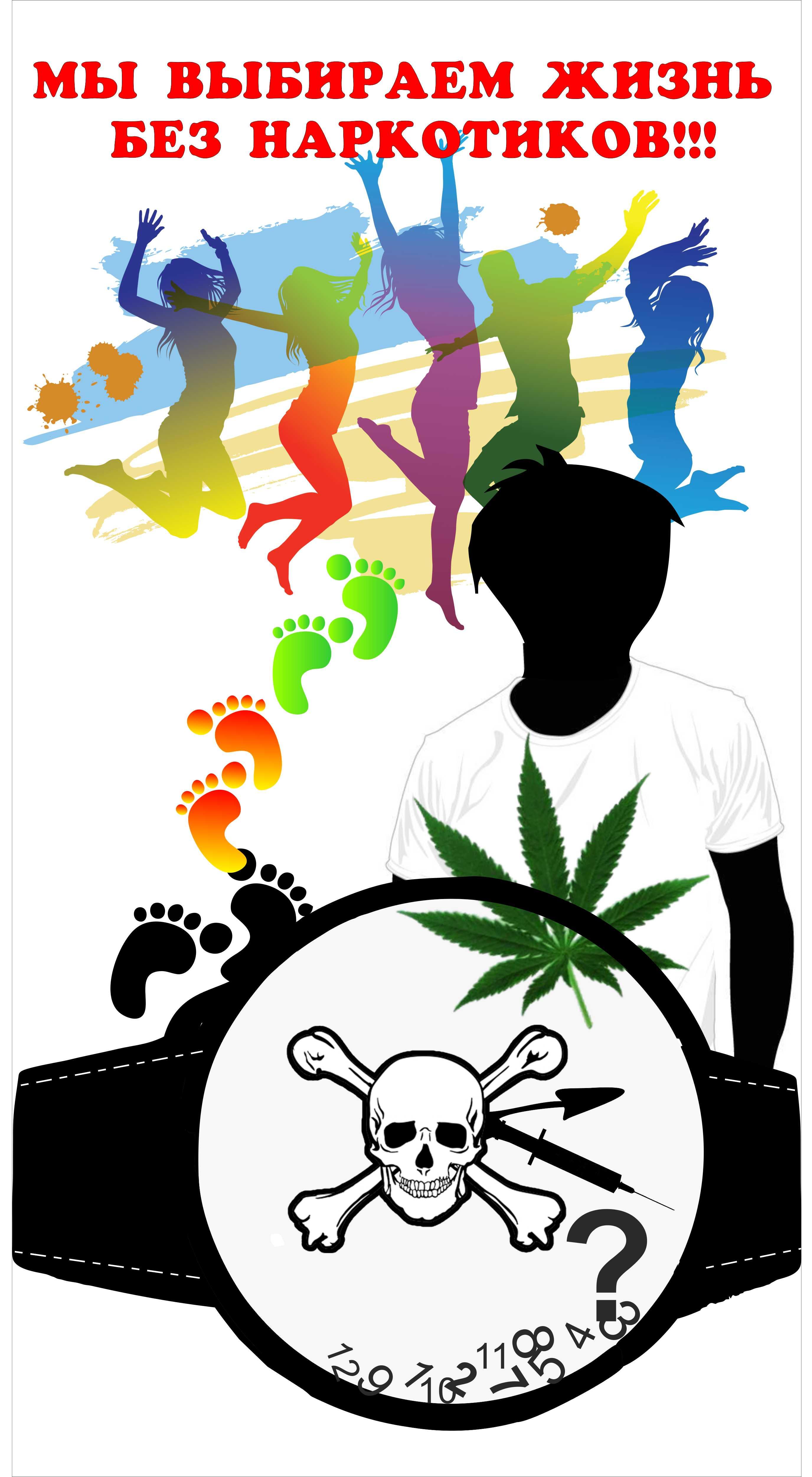 Картинки по наркомании здоровому образу жизни
