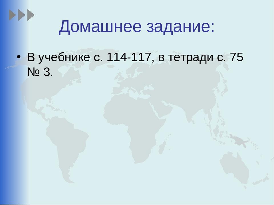 Домашнее задание: В учебнике с. 114-117, в тетради с. 75 № 3.