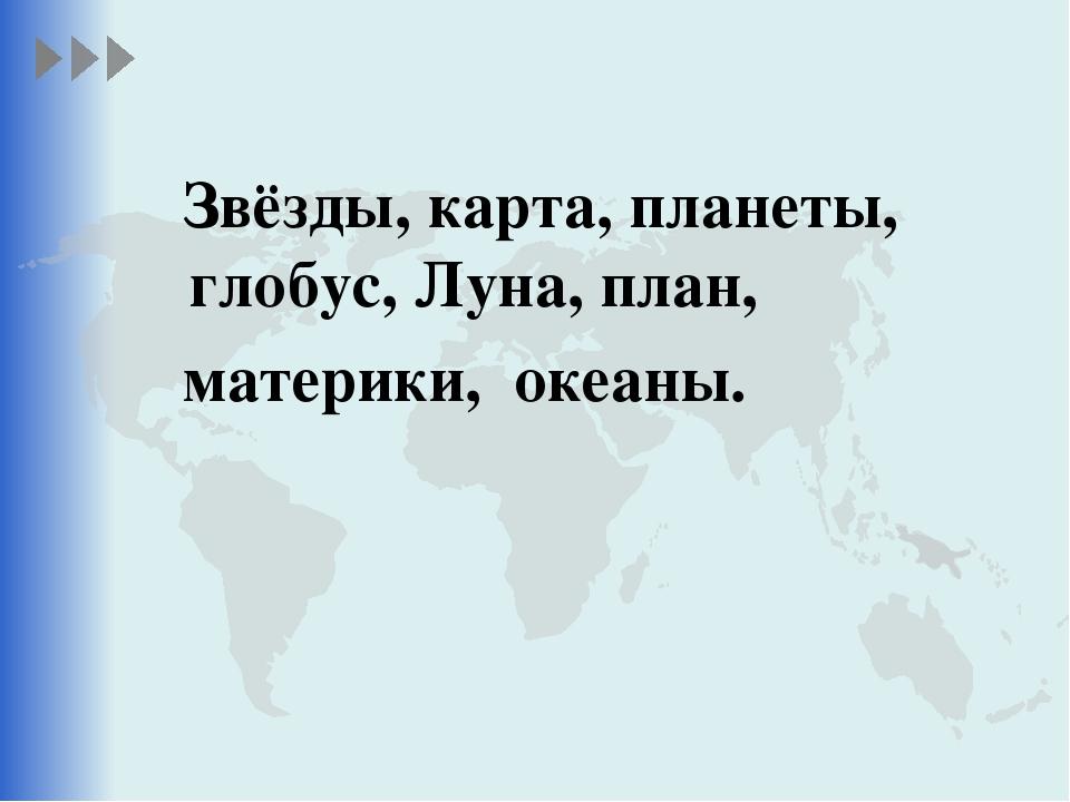 Звёзды, карта, планеты, глобус, Луна, план, материки, океаны.