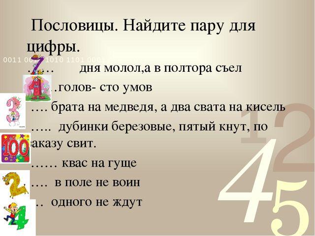 Занимательные задания по теме Имя числительное класс  Пословицы Найдите пару для цифры дня молол а в полтора съел