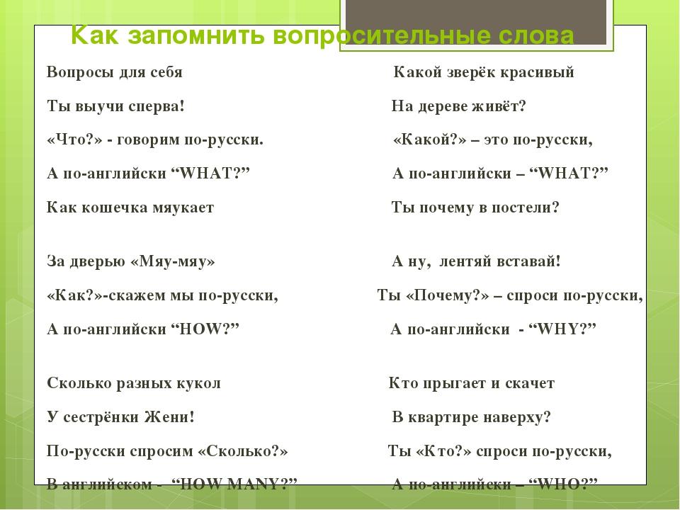 английском вопросы знакомстве при на языке