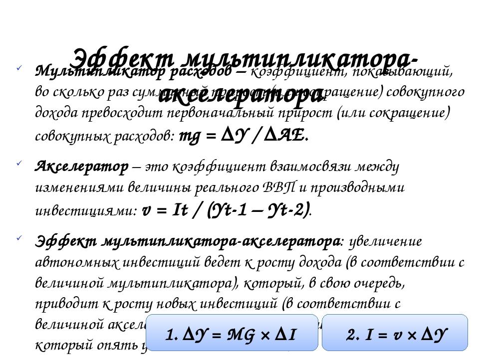 Теория действия особенности экономике и мультипликатора-акселератора в россии шпаргалка его