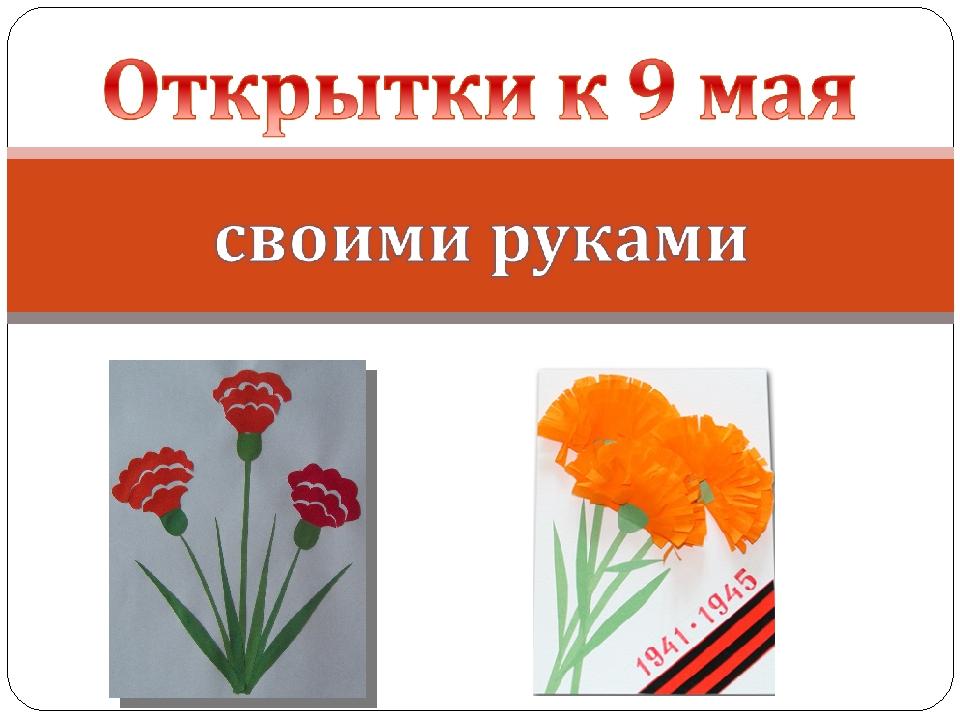 Про любовь, открытка к 2 мая