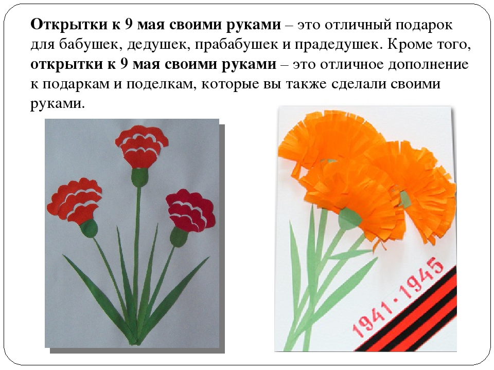 Презентация открытка к 9 мая 2 класс