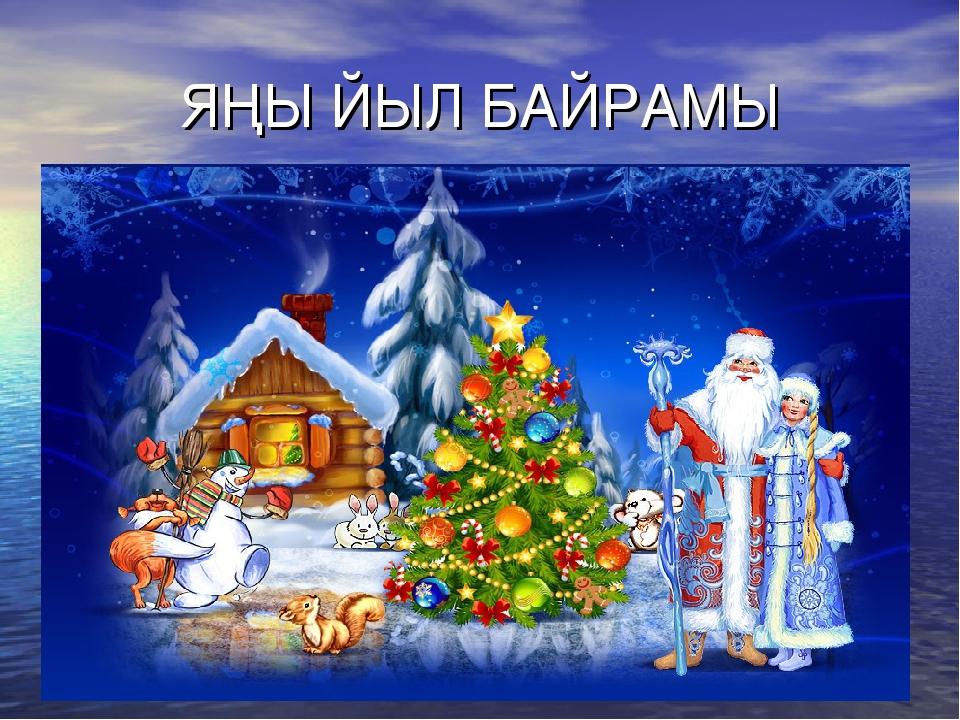 Открытка на башкирском языке на новый год, птиц