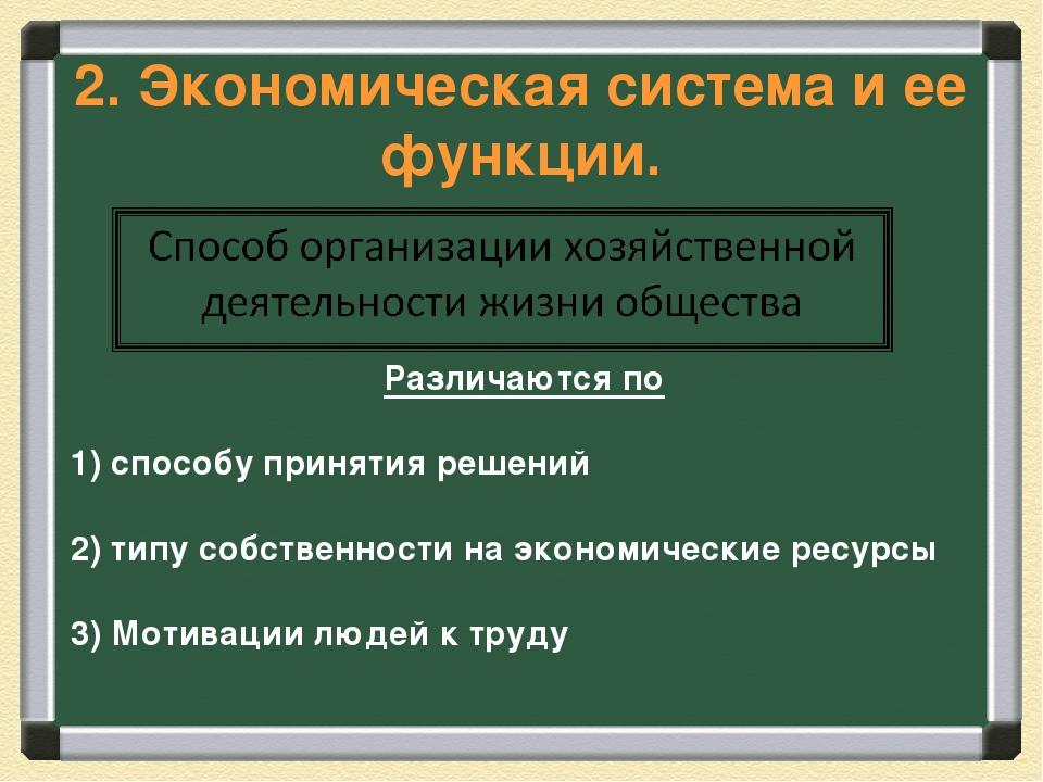 2. Экономическая система и ее функции. Различаются по 1) способу принятия реш...