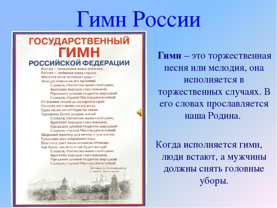 несколько гимн россии фото картинки старый делать фотографии