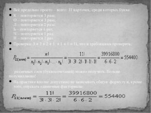 Всё предельно просто – всего: 11 карточек, среди которых буква: К – повторяет