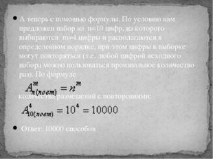 А теперь с помощью формулы. По условию нам предложен набор из n=10 цифр, из